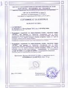 Резервирано захранване за циркулационни помпи 08120