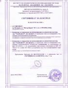 VentoContol 08107